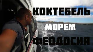 Коктебель Феодосия Море