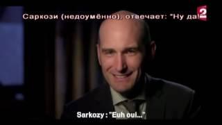 Как Путин унизил Саркози