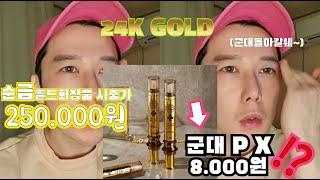 [남자꿀피부v-log]24K GOLD순금화장품 시중가:…