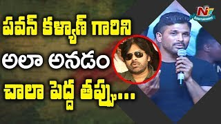 allu Arjun Powerful Speech @ Naa Peru Surya Naa Illu India Audio Launch | NTV Entertainment