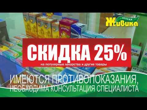 """Новая аптека """"Живика"""" открылась в г. Нижний Тагил, по адресу ул. Фрунзе, 52."""
