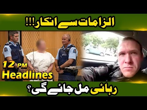 news-headlines-|-12:00-pm-|-14-june-2019-|-neo-news