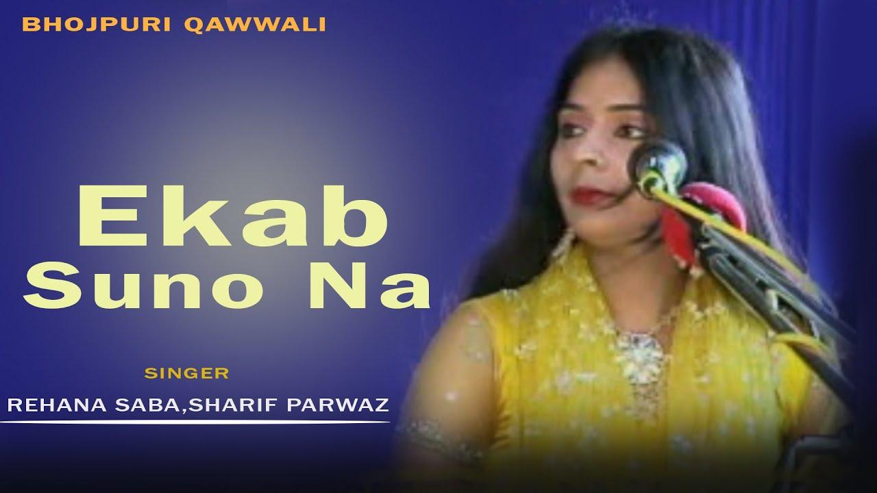 Qawali song download bhojpuri