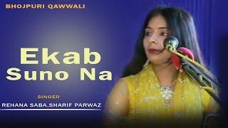 Ekab Suno Na Tohri Baat | Bhojpuri Qawali Video | Rehana Saba with Sharif Parwaz | Master Cassettes