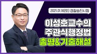 [2021 경찰 승진 시험] 주관식 경찰행정법 총평&a…