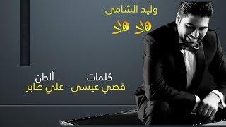 Waleed Al Shami ... Hala Hala - With Lyrics | وليد الشامي ... هلا هلا - بالكلمات