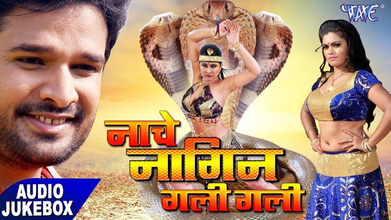 Movie Songs Ritesh Pandey Nache Nagin Gali Gali Audio Jukebox Bhojpuri Song 2017