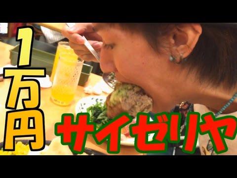激安のサイゼリヤで1万円使い切るまで帰れま10!!!!