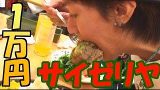 激安のサイゼリヤで1万円使い切るまで帰れま10!!!! thumbnail