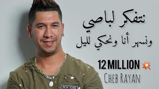 Cheb Rayan - Ntfekar Le Passé [audio officiel] ║ الشاب ريان - نتفكر لباصي