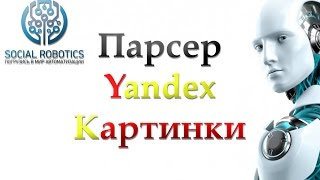 Парсер Яндекс картинок Zennoposter