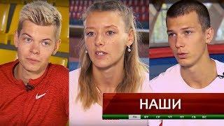Павел Селиверстов, Карина Таранда и Максим Недосеков. НАШИ
