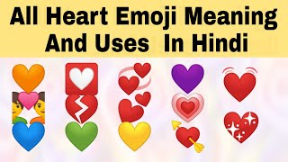 All Heart Emoji Meanings | Heart Emoji Meaning And Uses In Hindi | Emojis