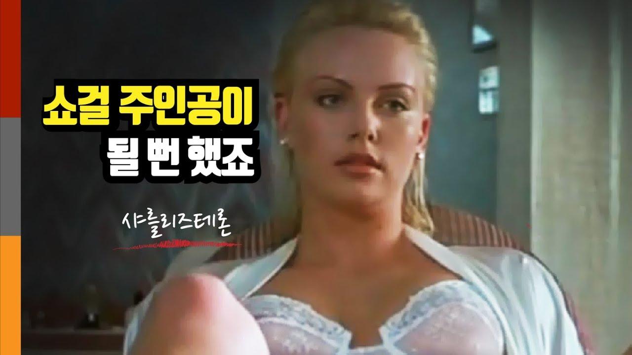 노출연기로 데뷔해 헐리우드를 씹어먹은 역대급여전사가 된 샤를리즈 테론