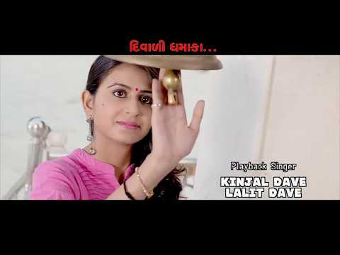kinjal-dave-new-movies-official-trailer-|-dada-ho-dikri-|-new-movie-kinjal-dave-trailer-|-કિંજલ-દવે