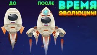 ВРЕМЯ ЭВОЛЮЦИИ! - Space Colonizers