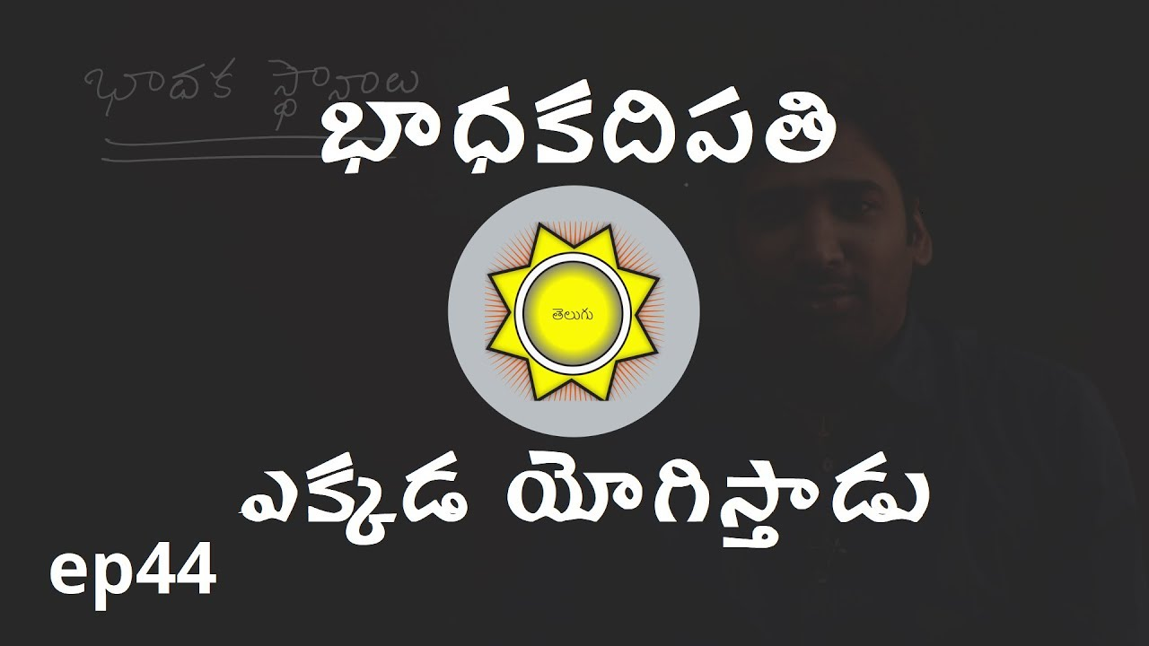 Badhaka Planets in Astrology | Learn Astrology in Telugu | ep44