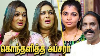 Apsara Reddy Bold Talk against Vairamuthu | Chinamyi, MeToo India