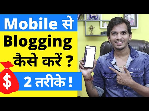 MOBILE Se Blogging Kaise Kare ?  How to do Blogging From Android Phone & Earn Money Online ?