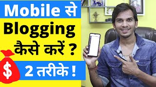 MOBILE से Blogging कैसे करें ?  How to do Blogging From Android Phone & Earn Money Online ?