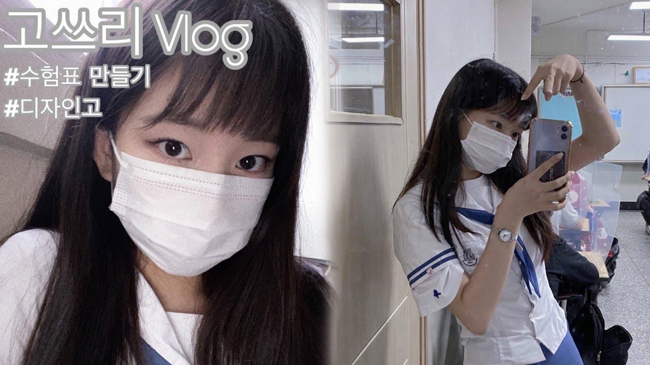9월 고쓰리Vlog /고3 입시생🥺/수험표 만들기😏/학교,학생Vlog/하루 밀착😜/디자인고🌿ㅣ[ 해아/hae_a ]