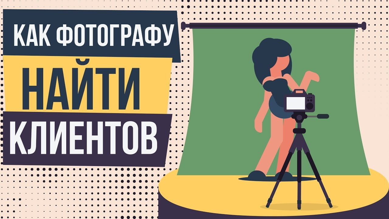 Как фотографу найти клиента в москве