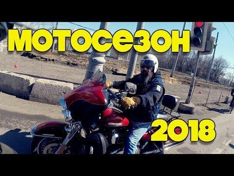 Мотосезон 2018  Запуск мотоцикла, открытие сезона!
