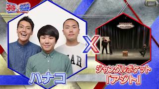 ハナコ ネタXチェンジ コント「アジト」