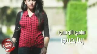 سامى التونسى ٢٠١٦كليب ربنايعينى..كلمات علاءالشاوى الحان.نادرالسيد.توزيع.طه الحكيم