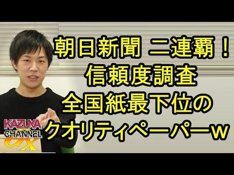 朝日新聞が二連覇の快挙!メディア信頼度調査、全国紙では最下位!NHKはなぜそこに?