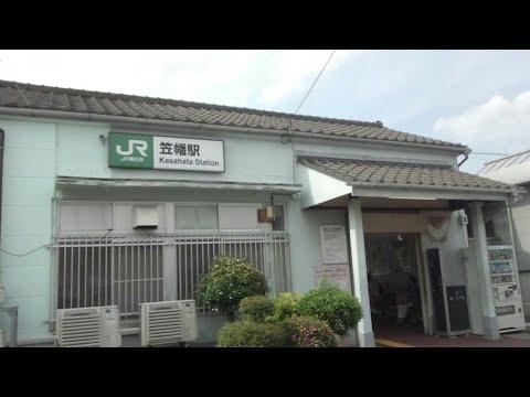 JR川越線】笠幡駅 Kasahata - Yo...