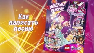 LEGO® Friends - Школа поп-звезд - Урок #1 «Студия звукозаписи» от Сабины Мустаевой