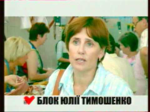 Реклама БЮТ 2007