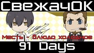 [СвежачОК] 91 День / 91 Days