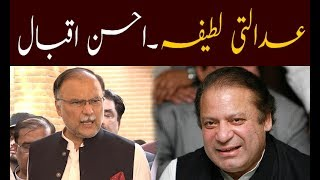 PMLN leader Ahsan Iqbal's talk about Ex Prime Minister Nawaz Sharif Case a