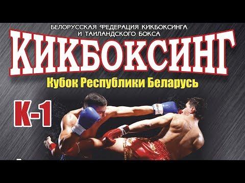 КИКБОКСИНГ К-1 ФИНАЛ-ПОЛУФИНАЛ Кубок Республики Беларусь