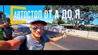 Автостоп от А до Я. Бэкпекинг. Уроки автостопа. Чили #9