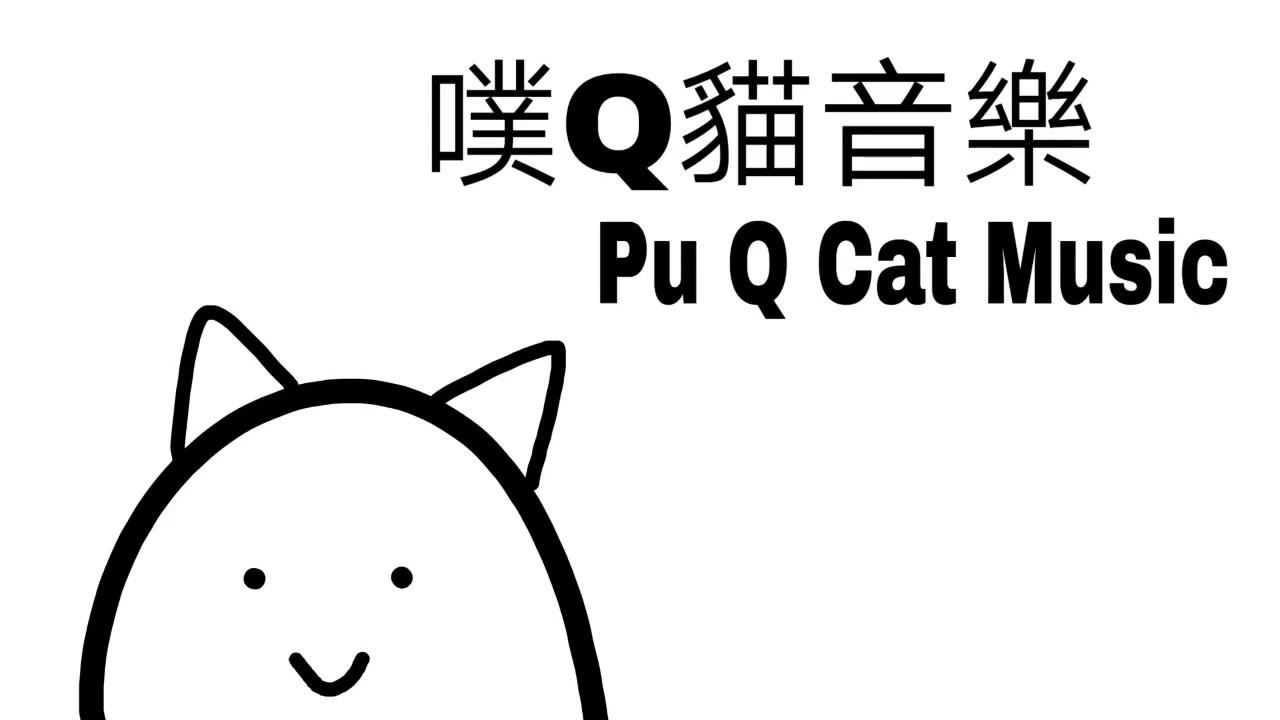 BBDG也可以很好聽! | 音樂系列#3【噗Q貓Pu Q Cat】
