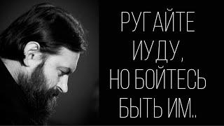 «Всемогущество» денег. Протоиерей  Андрей Ткачёв.