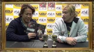 【闘道館】ヤンキー2丁拳銃10周年記念イベントDVD絶賛発売中! 『Happy B...