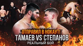 Тамаев vs. Степанов. Бой по ММА. Отправил в Нокаут!