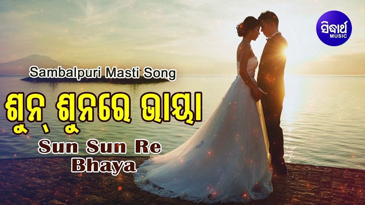 Sunre Sunre Bhaaya - Masti Song ଶୁନ୍ ଶୁନ୍ ରେ ଭାୟା | Pankaj Jal & Santanu | Sidharth Music