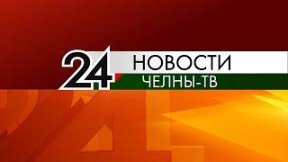 Новости Набережных Челнов Выпуск от 01 06 2020