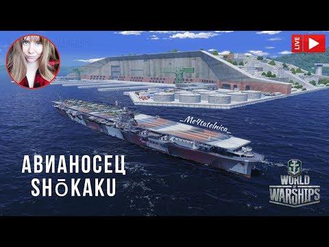 Авианосец Shōkaku ⚓️ World Of Warships стрим