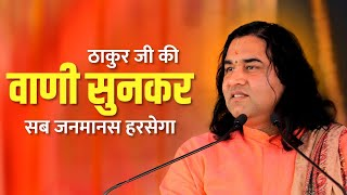 Download Shri Devkinandan Thakur Ji Maharaj | Ayodhya Bhajan | Latest Devotional Song | 2016 MP3 song and Music Video