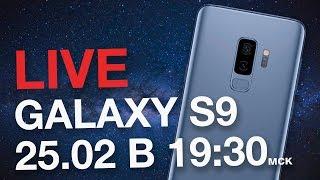 Презентация Galaxy S9/S9+ 25.02 в 19:30 мск