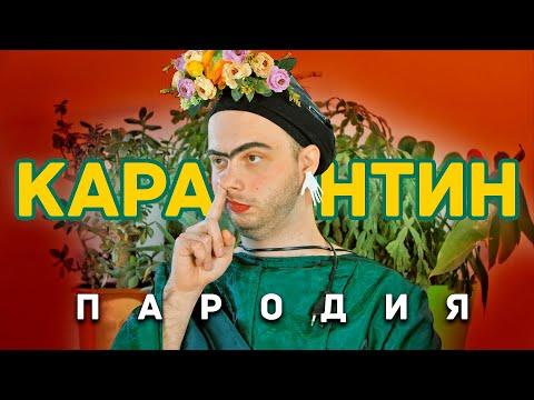 КАРАНТИН Пародия (SAINt JHN - Roses Imanbek Remix)