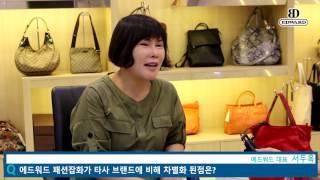 에드워드 패션잡화 서두옥대표 한국신문방송인클럽 대한민국…