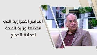 د. سلطان عبد الله - التدابير الاحترازية التي اتخذتها وزارة الصحة لحماية الحجاج