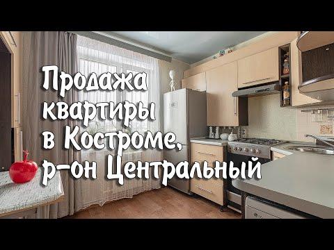 Купить квартиру #Кострома, район Центральный| Купить 1 квартиру Кострома, улица Богатырская